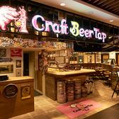 クラフトビールタップ ヨドバシ梅田店の雰囲気3