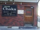 いらっしゃいませ!「CHAKA 」です!