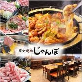 韓国料理 炭火焼肉 じゃんぼ 大和のグルメ