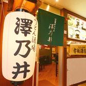 澤乃井 赤坂の雰囲気2