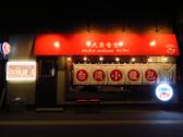 大衆食堂 肉と点心 suEzou ABaABaの雰囲気3