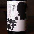 【居の一BANで飲んで欲しい地酒4】1:酒名/黒帯 悠々 2:蔵/石川県福光屋酒造 3:特徴/吟醸仕込みと純米仕込みとでキレの良い芳醇な旨味を持つ辛口に仕上げ、さらに蔵内でじっくりと熟成させた、ゆったりと落ち着きのある「悠々(ゆうゆう)」とした味わいです。  4:飲み口/甘☆☆☆☆★辛