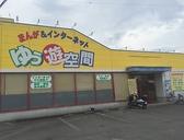 ゆう遊空間 萩野通店の雰囲気3