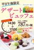 柿安 三尺三寸箸 アスナル金山店のおすすめポイント1