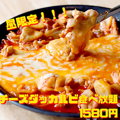 韓国バル おこげ OKOGE のコース写真