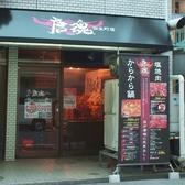 唐魂 弥生町店の雰囲気3