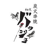 炭火串焼 初代バッジョ 府中店 調布・府中・千歳烏山・仙川のグルメ