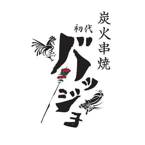 朝〆の新鮮な鳥を一本一本串打ちした焼き鳥!!焼き鳥バッジョNEWOPEN!!