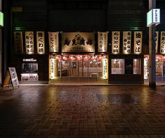 鳥良商店 国際フォーラム横店