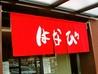 麺屋はなび弥富店のおすすめポイント1