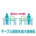 テーブル間隔をあけて、ソーシャルディスタンスを確保できるようにしております。