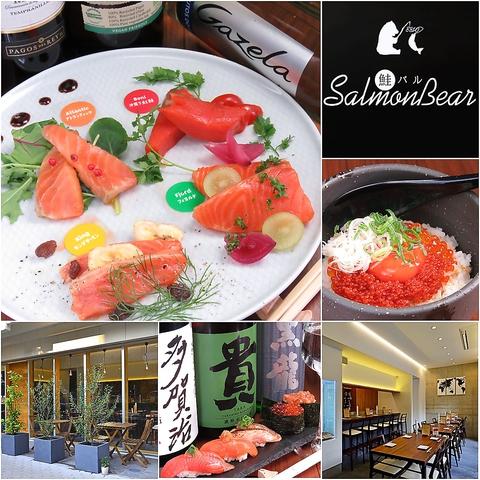 世界の鮭を堪能◆和・洋・地中海料理が楽しめるお店!鮭のお寿司盛り980円(税抜)♪