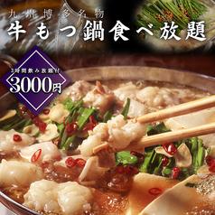 九州料理専門店 博多村 渋谷店のコース写真