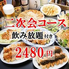 浜松餃子 浜太郎 浜松駅前店のコース写真