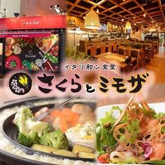 イタリ和ン食堂 さくらとミモザの写真