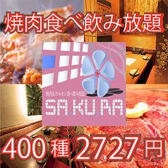 焼肉個室居酒屋 SAKURA 三条の写真