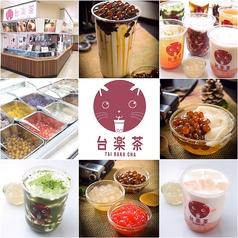 手作り生タピオカ 台楽茶 イオン南越谷店の写真