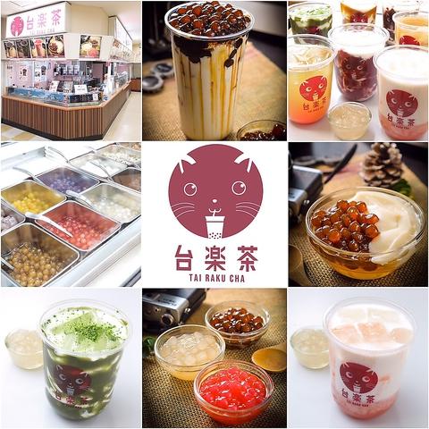 手作り生タピオカ 台楽茶 イオン南越谷店