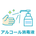 エントランスにアルコール消毒液を設置しております。入店前に手先のアルコール消毒のご協力をお願い致します。