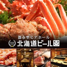 北海道ビール園別邸 蟹市場の写真