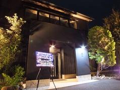 和創dining 晴 HARUの写真