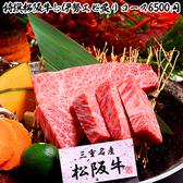 炙り旬 札幌 南3条本店のおすすめ料理2