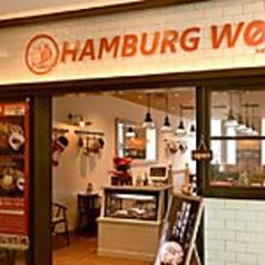 ハンバーグワークス ミント神戸店の写真