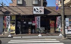 麺屋 いっちょう 東海店の写真