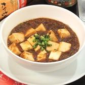 慶春 けいしゅんのおすすめ料理3