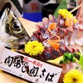 焼鳥房 花鳥風月 中央町店のおすすめ料理2