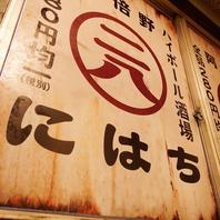 天王寺・阿倍野駅すぐ!昭和レトロな店内で、、、