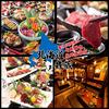 北海道 居酒屋 幾蔵 ikuzou 上野本店の写真