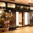 天ぷら酒場 KITSUNE 太田川店のロゴ