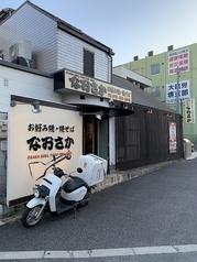 なおさかの写真
