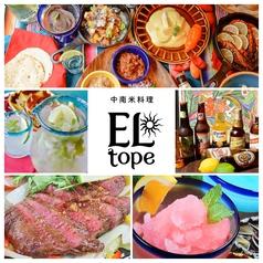 メキシコ料理 ELtope エルトペ