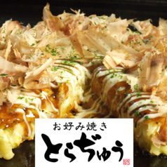 お好み焼き 食べ放題 とらぢゅう 新宿歌舞伎町の写真