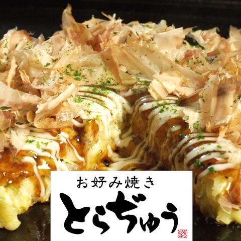 新宿で価格破壊!お好み焼き食べ放題の殿堂「とらぢゅう」が靖国通り沿いにOPEN!