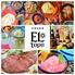 メキシコ料理 ELtope エルトペのロゴ