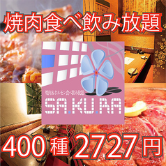 個室居酒屋 SAKURA 渋谷の写真
