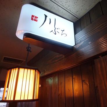 和 川ぶちの雰囲気1