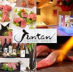 Juntanの写真