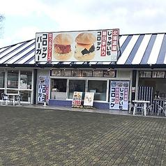 コロッケバーガーオアシス Korokke Burger OASISの外観1