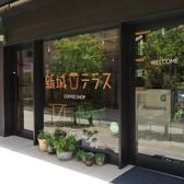 カフェ 新城テラス 武蔵新城の雰囲気2