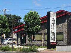 上高地あずさ珈琲 ニッケパークタウン 加古川店の写真
