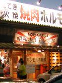 昭和ホルモン本舗 泉佐野店の雰囲気3