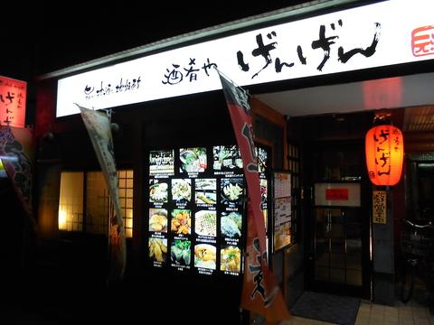 天神5丁目に焼酎・日本酒が豊富な創作居酒屋がOPEN!掘りごたつ個室で美酒に舌鼓…