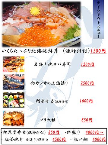 海鮮和食 味の波止場