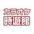時遊館 郡山駅東店のロゴ