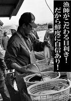 契約漁師が自信の目利き!