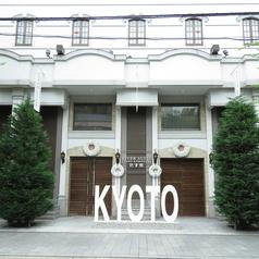 リバースイート 京都鴨川迎賓館の写真